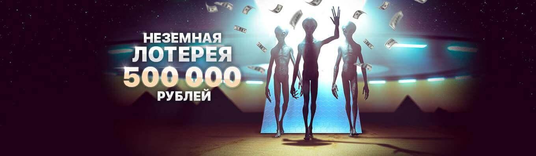 Неземная лотерея