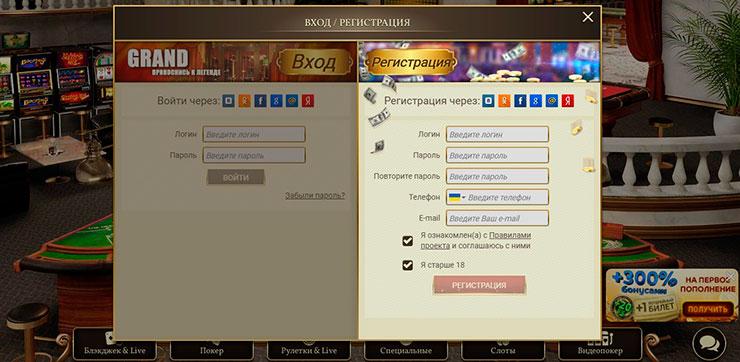 регистрация в казино Гранд