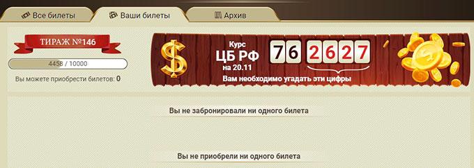 купить лотерейный билет Grand