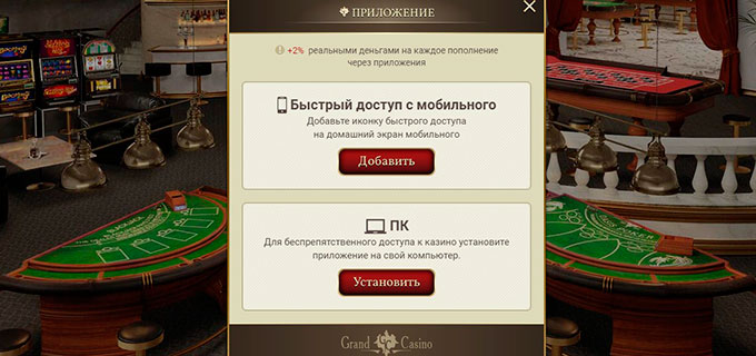 приложение Grand для ПК и Андроид