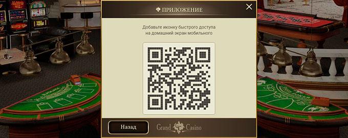 QR код официального приложения