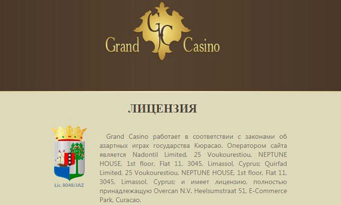 лицензия казино Grand