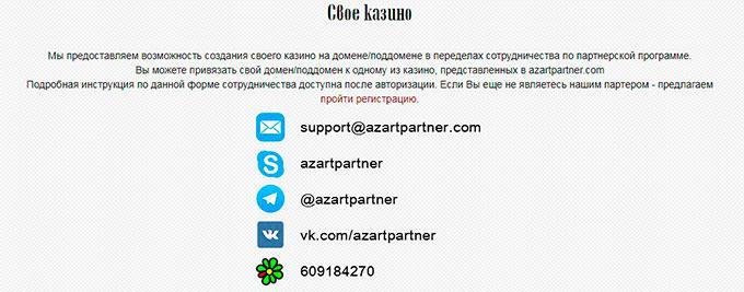 контакты партнерской программы