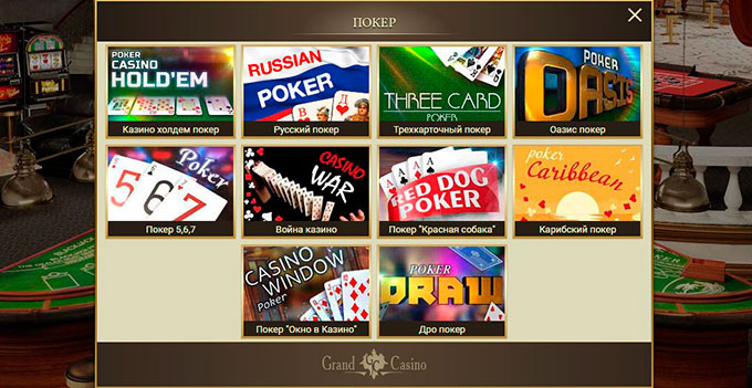 виды покера в Гранд