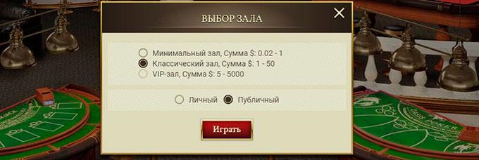 выбор зала в покер