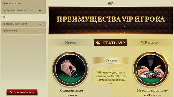 преимущества VIP статуса